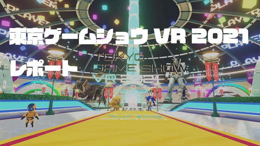 東京ゲームショウVR 2021 レポート