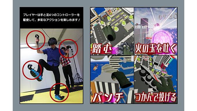 モーション 破壊 東京